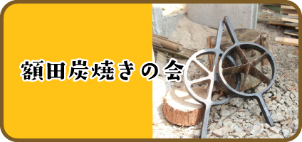 額田炭焼きの会 活動紹介